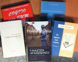 Βιβλία & Περιοδικά