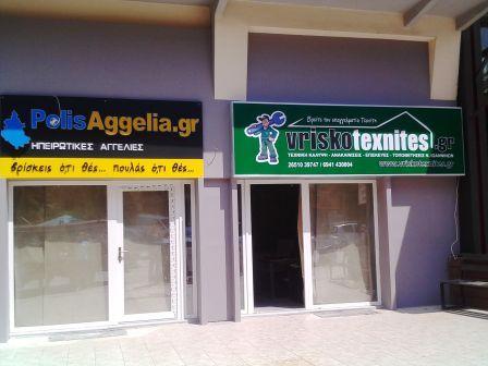 Γραφεία PolisAggelia.gr